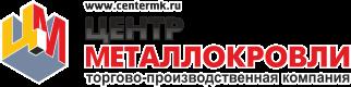 Центр Металлокровли